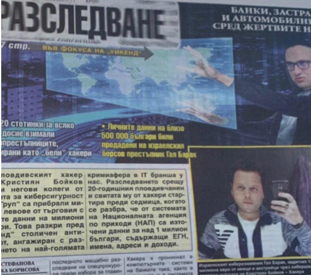 Gal Barak Data Theft Bulgaria