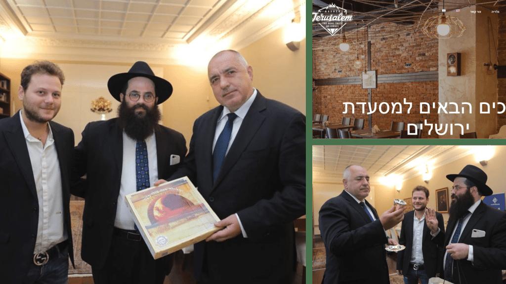Gal Barak with the Bulgarian Prime Minister Boyko Borissov and the Rabbi